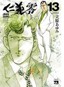 仁義 零 13(ヤングチャンピオン・コミックス)