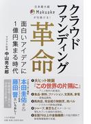 クラウドファンディング革命 日本最大級Makuakeが仕掛ける! 面白いアイデアに1億円集まる時代