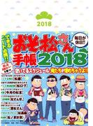 おそ松さん手帳 2018