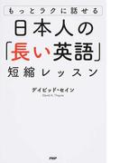 日本人の「長い英語」短縮レッスン もっとラクに話せる