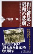 和辻哲郎と昭和の悲劇 伝統精神の破壊に立ちはだかった知の巨人 (PHP新書)(PHP新書)