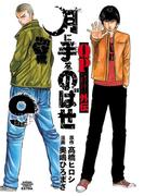 QPトム&ジェリー外伝 月に手をのばせ 9(少年チャンピオン・コミックス エクストラ)