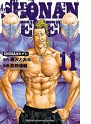 SHONANセブン 11(少年チャンピオン・コミックス)