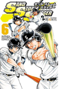 SAND STORM SLUGGER 6(少年チャンピオン・コミックス)