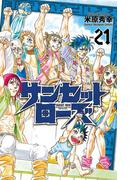 サンセットローズ 21(少年チャンピオン・コミックス)