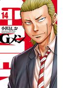 Gメン 14(少年チャンピオン・コミックス)