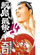 鮫島、最後の十五日 14(少年チャンピオン・コミックス)