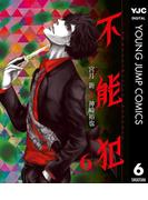 不能犯 6(ヤングジャンプコミックスDIGITAL)