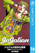 ジョジョの奇妙な冒険 第8部 モノクロ版 16(ジャンプコミックスDIGITAL)
