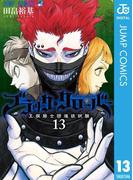 ブラッククローバー 13(ジャンプコミックスDIGITAL)