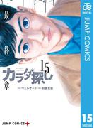カラダ探し 15(ジャンプコミックスDIGITAL)
