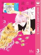 初めて恋をした日に読む話 3(マーガレットコミックスDIGITAL)