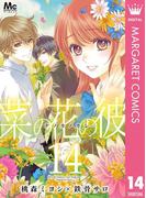 菜の花の彼―ナノカノカレ― 14(マーガレットコミックスDIGITAL)