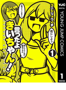 言ったよきいちゃん! 1(ヤングジャンプコミックスDIGITAL)