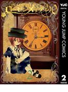 ローゼンメイデン0―ゼロ― 2(ヤングジャンプコミックスDIGITAL)