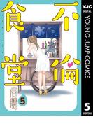 不倫食堂 5(ヤングジャンプコミックスDIGITAL)