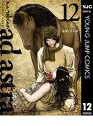 アド・アストラ ―スキピオとハンニバル― 12(ヤングジャンプコミックスDIGITAL)