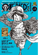 ONE PIECE magazine Vol.3(ジャンプコミックスDIGITAL)