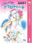 【全1-5セット】アフロディーテシリーズ(クイーンズコミックスDIGITAL)