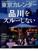 東京カレンダー 2017年10月号