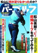 週刊パーゴルフ 2017/9/5号