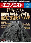 週刊エコノミスト2017年8/29号