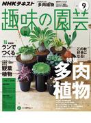 NHK 趣味の園芸 2017年9月号(NHKテキスト)