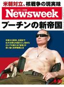 ニューズウィーク日本版 2017年 8/29号(ニューズウィーク)