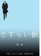 【全1-4セット】さすらい獣(マンガの金字塔)