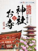 地図でめぐる神社とお寺 2版 (旅に出たくなる)