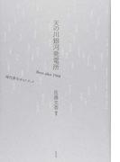 天の川銀河発電所 Born after 1968現代俳句ガイドブック