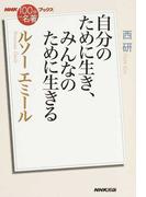 ルソー エミール 自分のために生き、みんなのために生きる (NHK「100分de名著」ブックス)(NHK「100分de名著」ブックス )