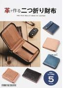 革で作る二つ折り財布