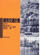 都市交通計画 第3版