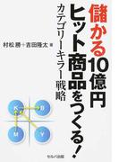 儲かる10億円ヒット商品をつくる! カテゴリーキラー戦略