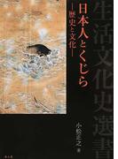 日本人とくじら 歴史と文化 (生活文化史選書)