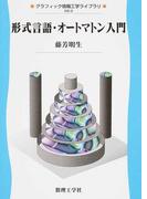 形式言語・オートマトン入門 (グラフィック情報工学ライブラリ)