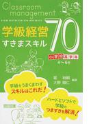 学級経営すきまスキル70 小学校高学年 4〜6年