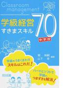 学級経営すきまスキル70 中学校