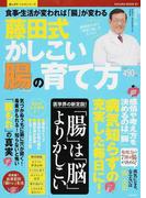 藤田式かしこい「腸」の育て方 (SAKURA MOOK 楽LIFEヘルスシリーズ)(サクラムック)