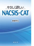 やさしく詳しいNACSIS−CAT
