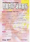 腎臓内科・泌尿器科 Vol.6No.2(2017Aug.) 特集排尿研究最前線−基礎から臨床へ−
