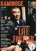 KAMINOGE 世の中とプロレスするひろば vol.69 桜庭和志は永遠に闘う!