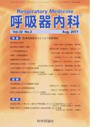 呼吸器内科 Vol.32No.2(2017Aug.) 特集医療関連肺炎をとりまく最新情報