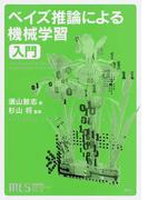ベイズ推論による機械学習入門 (機械学習スタートアップシリーズ)