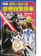 STAR WARS スター・ウォーズ空想科学読本 (講談社KK文庫)(講談社KK文庫)