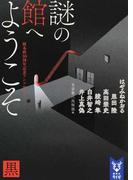 謎の館へようこそ 新本格30周年記念アンソロジー 黒 (講談社タイガ)