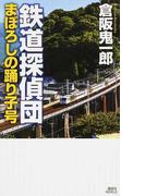 鉄道探偵団 まぼろしの踊り子号