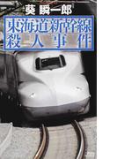 東海道新幹線殺人事件