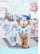 大好き!ダッフィー&フレンズ (My Tokyo Disney Resort)(My Tokyo Disney Resort)